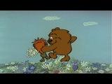 """""""Трям! Здравствуйте!"""" (1980 г.)  ♥ Добрые советские мультфильмы ♥"""