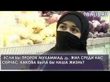 Из-за чего плачет мусульманка