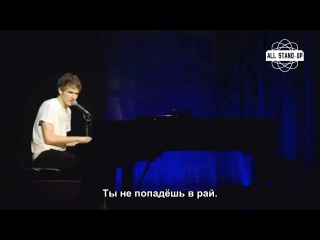 Bo Burnham - Песня от имени бога (русские субтитры)