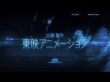 Трейлер аниме «Изгнанные из Рая»