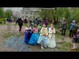 «Сонечкин выпускной в детском саду.» под музыку Папины глаза, мамина улыбка) - Доча. Picrolla