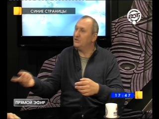 1094 Cиние страницы Выпуск 122 Алексей Лушников и Иван Дерменджиев 28 мая 2014