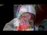 «Сынуля!!!!» под музыку Ани Лорак - Колыбельная. Picrolla