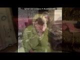 Я и мои друзья! под музыку GV - Пылесосы калбасёры, в очках жуют жевачку, ахуенный бас ебашит из моей девяточки. Оп па опа па! Отдыхаем хорошо!!!. Picrolla