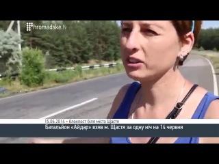 Новое Батальон «Айдар» захватил г Счастье Трупы на дорогах Луганск Lugansk.