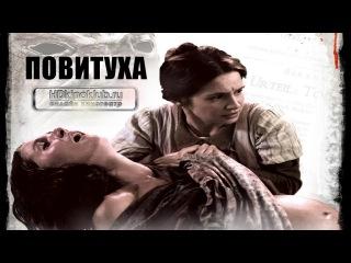 Повитуха / Die Hebamme (2014) BDRip 720p