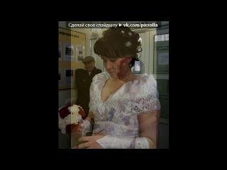 «наша свадьба» под музыку Семён Слепаков - Cекс с женой. Picrolla