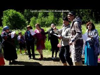 «ДР Ани (тематические вечеринки - цыгане)..» под музыку Nicolae Guta & Sorina - Nunta (Румынские цыгане