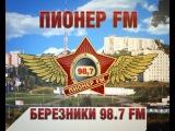Пионер FM Березники 98,7 fm