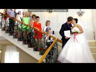«Наша свадьба!!!!!» под музыку Лара Фабиан и Игорь Крутой - Любовь, похожая на сон (2010). Picrolla