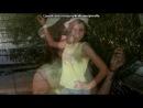«Дело было вечером) делать было не чего=)=)=)=)» под музыку Друзья - Песня про моих самых самых самых любимыйх друзей Катю,Настю,Лику,Женю,Юлю,Настю,Свету,Дашу,Димарика,Сашу,Женю,Серёгу,Тёмы,Мишу я вас обожаю! Вы мне очень дороги и важны в моей маленькой жизни*. Picrolla