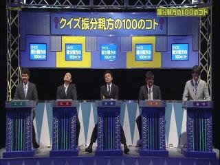 Gaki No Tsukai #1211 (2014.06.29) - 100 Questions Furiwake Oyakata