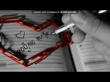 «Love» под музыку Максим- -  Я люблю тебя   -   Ты просто посмотри на небо,Я иду с тобой по свету, Мне не нужен знак, Все пойму и так! Когда ты, так близко, звёзды тают, Мои губы повторяют,Как молитву дня- Я люблю тебя, Костя!!!!!. Picrolla