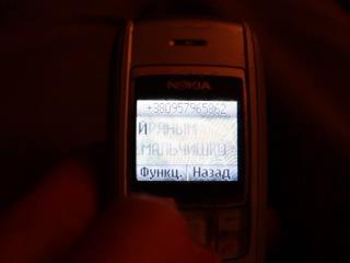 SMS с найденного телефона