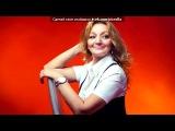 Моя одноклассница !!!!«Марина Моторина» под музыку Марина Моторина - Играй музыкант (песня Маши Распутиной). Picrolla