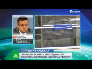 Жертвы автохолдинга «РРТ-моторс» отправились на прием к петербургскому парламентарию.
