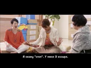 Замужем за мафией 5 - Возвращение семьи (Корея, 2012, фильм)