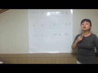 Урок Корейского языка. Урок 1. Согласные. от Натали Цой