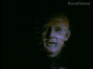 Восставший из ада 2 1988 Трейлер