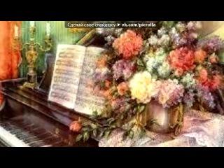 «От Людвига» под музыку Классика для малышей  - Лунная соната - Бетховен . Picrolla