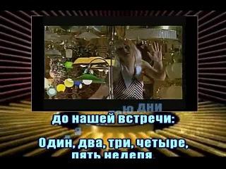 Натали - Считалочка (караоке)