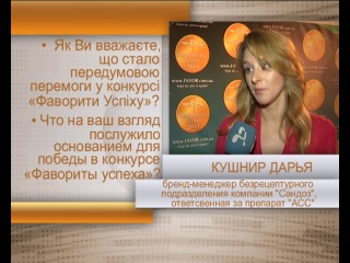 Секреты успеха Дарья Кушнир Sandoz