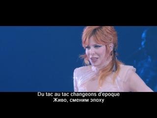 Mylene Farmer - Oui mais... non (Timeless 2013) русские субтитры