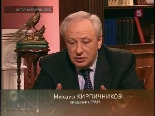Истории Из Будущего - Биология (М. Кирпичников)