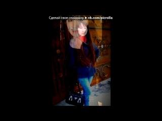 «скрытый» под музыку Elvin Grey - Дуслар. Picrolla