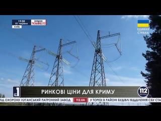 Україна продаватиме електроенергію в Крим за ринковими тарифами