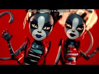 «Со стены ● | Mattel | Monster High | Ever After High | ●» под музыку Потап и Настя Каменских (Городской Кредит) - Эх, кредит. Picrolla