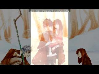 «Джек и его сестра» под музыку Icona Pop ft. Charli XCX - I Love It. Picrolla