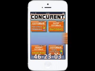 CONCURENT - сотовые покупка продажа ремонт