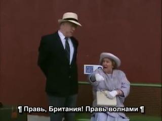 Соблюдая приличия/Keeping Up Appearances/4 сезон 8 серия/Русские субтитры/Для друзей и близких!