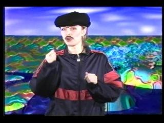 1999 год 1 апреля рубрика Презент программы Время диджеев