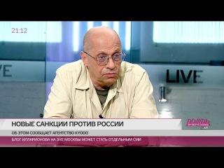 Георгий Кунадзе о санкциях Японии и о том, где Наталья Поклонская хранит деньги.