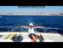 «ОТДЫХ 2014,Шарм-Эль-Шейх» под музыку King Africa - La Bomba Танец аниматоров, Египет 2011.