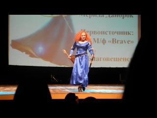 Соловьева Софья - Brave (Одиночное косплей-дефиле по неазиатским источникам)