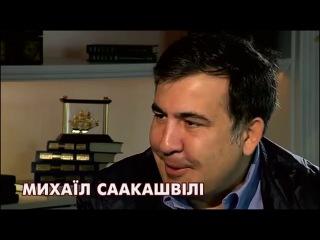 В гостях у Дмитрия Гордона. Михаил Саакашвили часть 1 (2014)