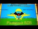 «братья десантники» под музыку Песня о ВДВ - вы качаете нас Купола. Picrolla