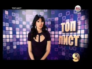 Жасмин «Топ лист» RU.TV (Иногда они возвращаются)