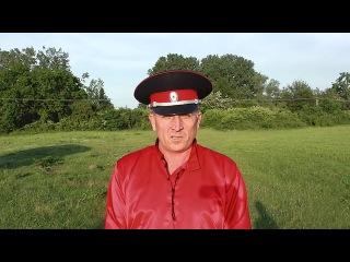 Обращение атамана Союза Казаков Кубани