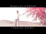 Виталий Очиров - Айыл5а о5ото (скоро)