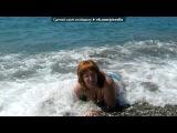 «Абхазия 2013 г.» под музыку Т9 - Ода Нашей Любви (Вдох-Выдох). Picrolla