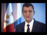 Поздравление с днем России губернатора города Сергея Меняйло