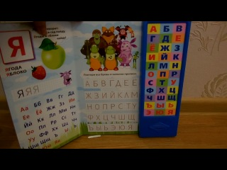 Обучающая книжка АЛФАВИТ с лунтиком