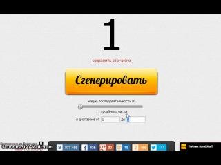 Конкурс ЧМ по футболу 2014 №1