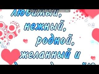 «Люблю» под музыку Данил люблю тебя!!! - Даня я тебя оченьсильно люблю МОЙ млый , любимый!!!Люблю тебя !!!Я не предстовляю жизнь без тебя это не возможно!Очень  сильно скачаю люблю!Прости если чем то обидела!Люблю тебя очень твоя Алина*****. Picrolla