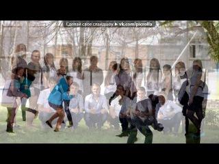 «мои родные)» под музыку школа,мы тебя оч-оч любим!! - 8-класс ...мы рулим!!!!......Белолуцкая гимназия супер*НаВсЕгДа..эта песня про Алину, Вику, Алину, Наташу , Вику,Аню, Саню,Влада,Андрея,Стёпу, Влада, Саню, Андрея,Макса,Мишу)))))) . Picrolla