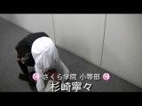Sakura Gakuin - Welcome message 5 - Sugisaki Nene
